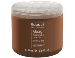 Реструктурирующая маска для волос с кератином Kapous «Magic Keratin», 500 мл.