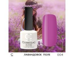Гель-лак Cosmolac 004 ЛАВАНДОВОЕ ПОЛЕ 7.5мл