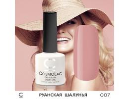 Гель-лак Cosmolac 007 РУАНСКАЯ ШАЛУНЬЯ 7.5мл