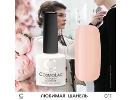 Гель-лак Cosmolac 011 ЛЮБИМАЯ ШАНЕЛЬ 7,5ml