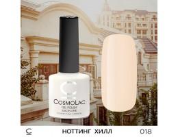 Гель-лак Cosmolac 018 НОТТИНГ ХИЛЛ 7.5мл