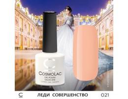 Гель-лак Cosmolac 021 ЛЕДИ СОВЕРШЕНСТВО 7.5мл