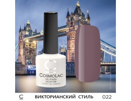 Гель-лак Cosmolac 022 ВИКТОРИАНСКИЙ СТИЛЬ 7.5мл