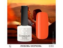 Гель-лак Cosmolac 030 Любовь-Морковь 7.5мл