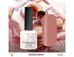 Гель-лак Cosmolac 032 Мокачино 7.5мл