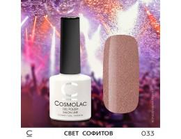 Гель-лак Cosmolac 033 Свет Софитов 7.5мл
