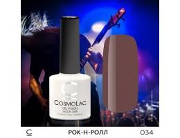 Гель-лак Cosmolac 034 Рок-н-ролл 7.5мл