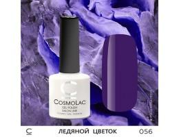 Гель-лак Cosmolac 056 Ледяной цветок 7.5мл